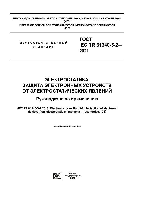 ГОСТ IEC TR 61340-5-2-2021 Электростатика. Защита электронных устройств от электростатических явлений. Руководство по применению