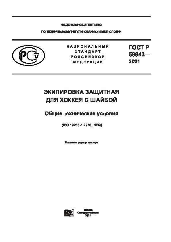 ГОСТ Р 58843-2021 Экипировка защитная для хоккея с шайбой. Общие технические условия
