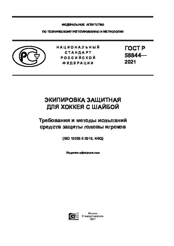 ГОСТ Р 58844-2021 Экипировка защитная для хоккея с шайбой. Требования и методы испытаний средств защиты головы игроков