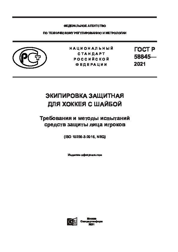 ГОСТ Р 58845-2021 Экипировка защитная для хоккея с шайбой. Требования и методы испытаний средств защиты лица игроков