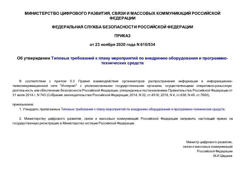 Приказ 610/534 Об утверждении Типовых требований к плану мероприятий по внедрению оборудования и программно-технических средств