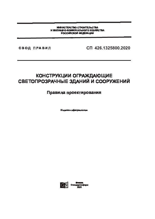 СП 426.1325800.2020 Конструкции ограждающие светопрозрачные зданий и сооружений. Правила проектирования