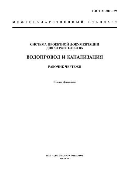 ГОСТ 21.601-79 Система проектной документации для строительства. Водопровод и канализация. Рабочие чертежи