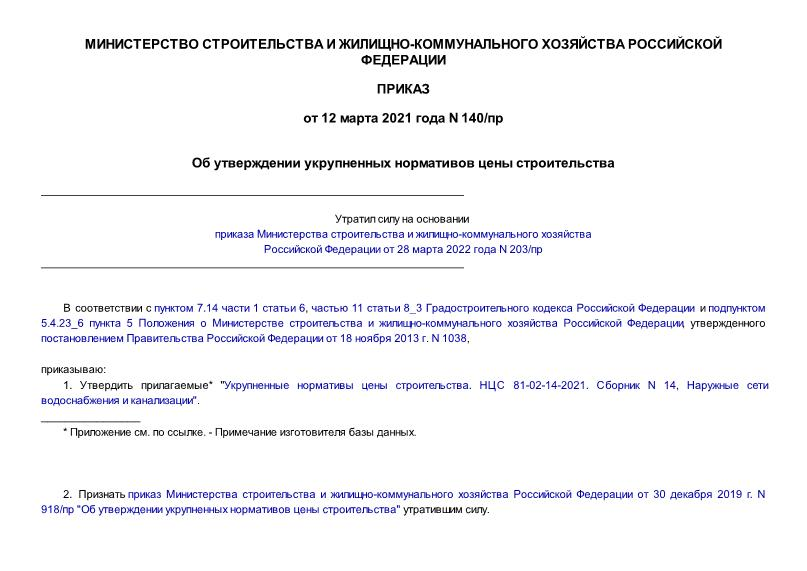 Приказ 140/пр Об утверждении укрупненных нормативов цены строительства