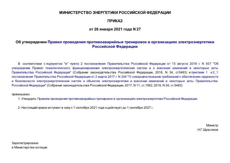 Приказ 27 Об утверждении Правил проведения противоаварийных тренировок в организациях электроэнергетики Российской Федерации