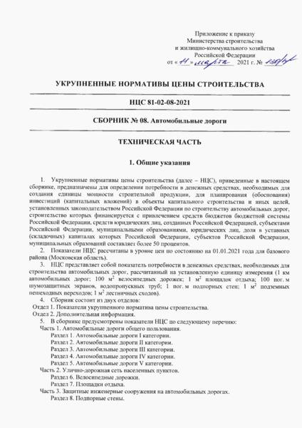 НЦС 81-02-08-2021 Сборник N 08. Автомобильные дороги