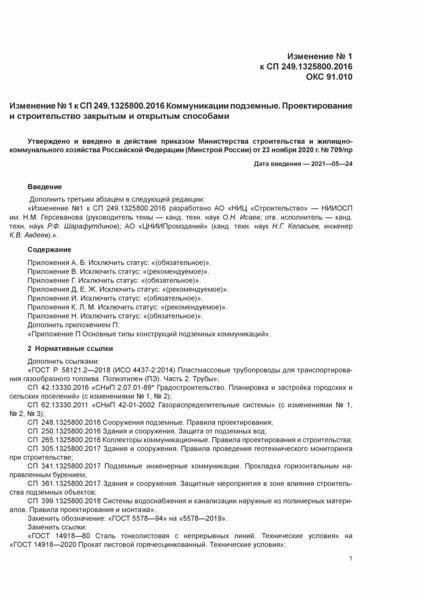 СП 1 Изменение N 1 к СП 249.1325800.2016
