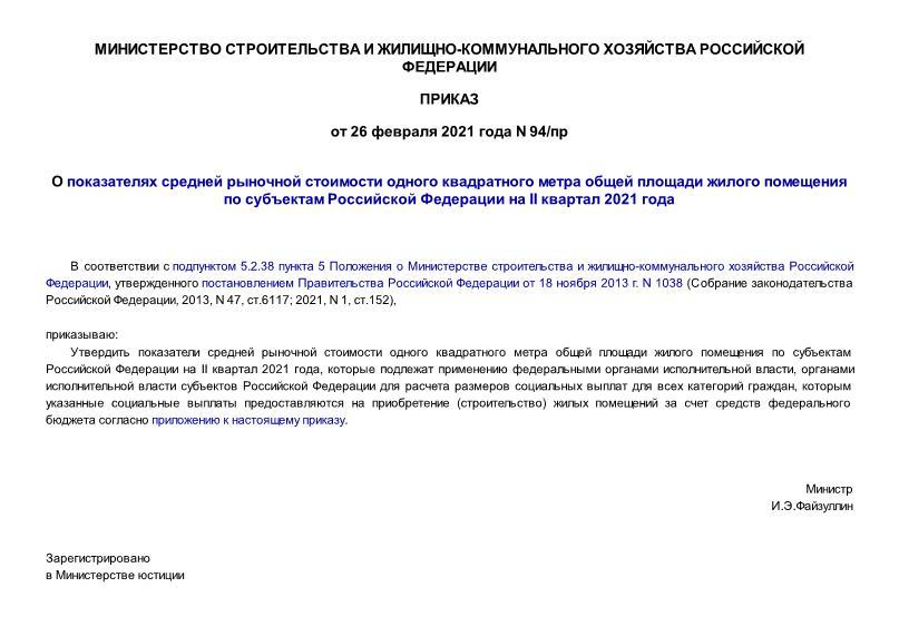Приказ 94/пр О показателях средней рыночной стоимости одного квадратного метра общей площади жилого помещения по субъектам Российской Федерации на II квартал 2021 года