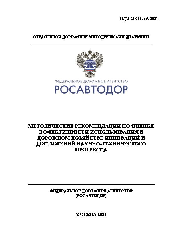 ОДМ 218.11.006-2021 Методические рекомендации по оценке эффективности использования в дорожном хозяйстве инноваций и достижений научно-технического прогресса