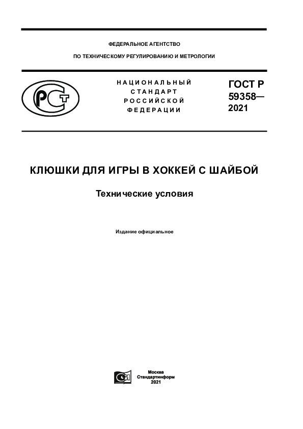 ГОСТ Р 59358-2021 Клюшки для игры в хоккей с шайбой. Технические условия