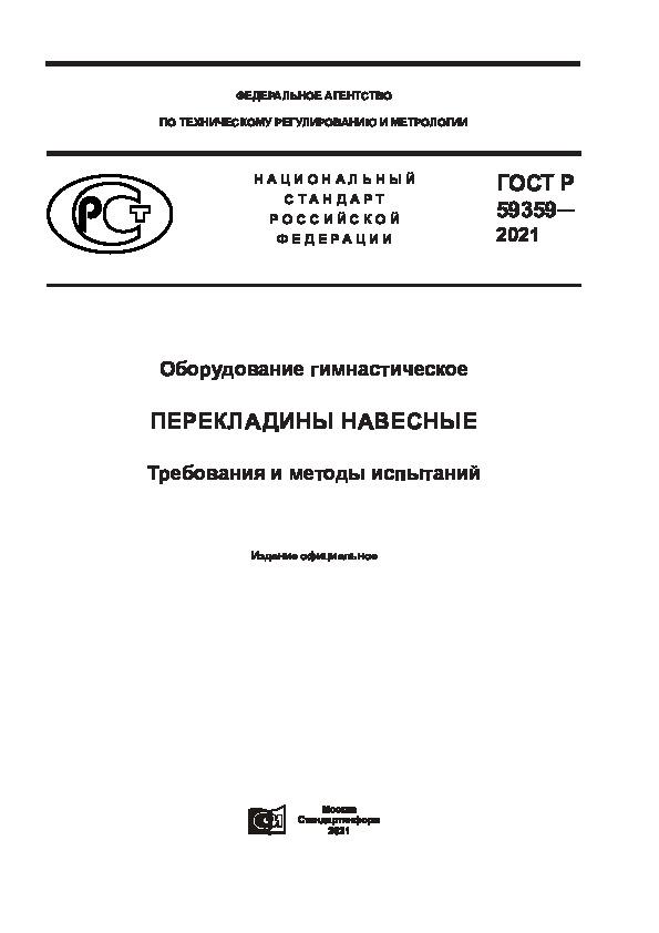 ГОСТ Р 59359-2021 Оборудование гимнастическое. Перекладины навесные. Требования и методы испытаний
