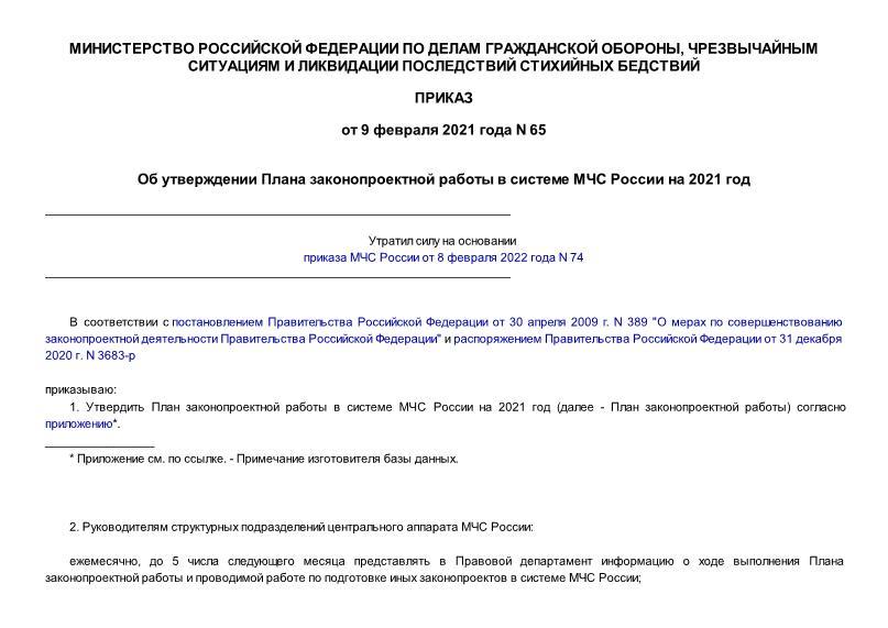 Приказ 65 Об утверждении Плана законопроектной работы в системе МЧС России на 2021 год