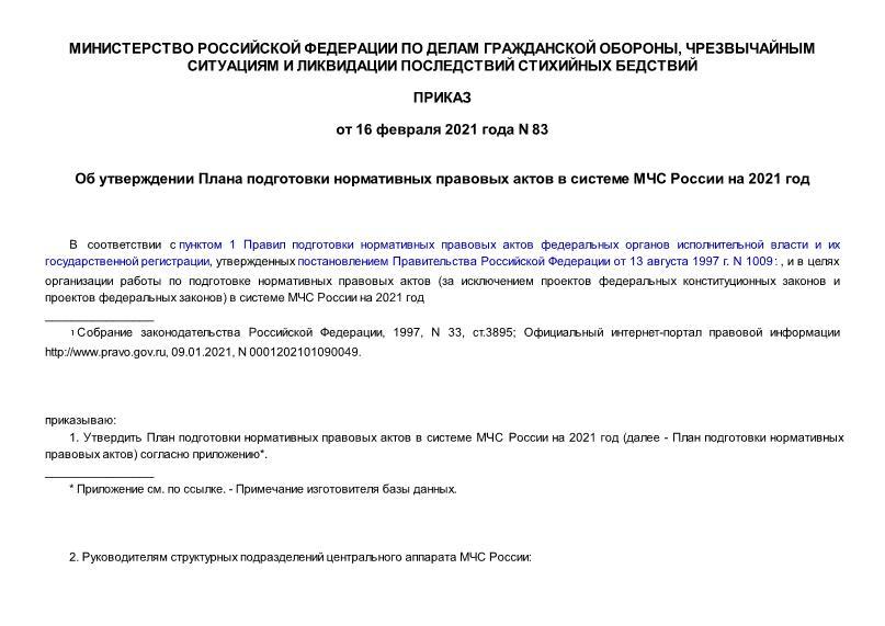 Приказ 83 Об утверждении Плана подготовки нормативных правовых актов в системе МЧС России на 2021 год