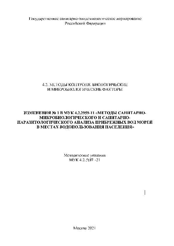 МУК 4.2.3689-21 Изменения N 1 к МУК 4.2.2959-11 Методы санитарно-микробиологического и санитарно-паразитологического анализа прибрежных вод морей в местах водопользования населения