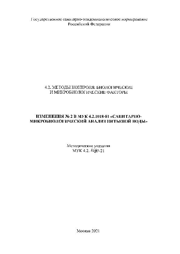 МУК 4.2.3690-21 Изменения N 2 в МУК 4.2.1018-01 Санитарно-микробиологический анализ питьевой воды