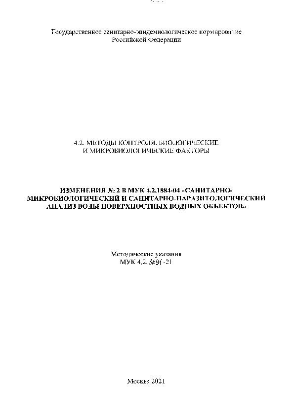 МУК 4.2.3691-21 Изменения N 2 в МУК 4.2.1884-04 Санитарно-микробиологический и санитарно-паразитологический анализ воды поверхностных водных объектов