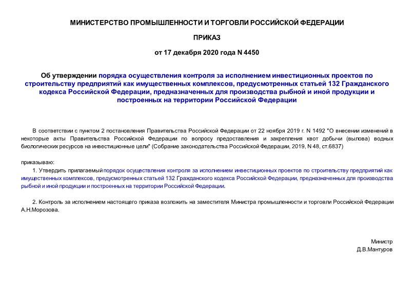 Приказ 4450 Об утверждении порядка осуществления контроля за исполнением инвестиционных проектов по строительству предприятий как имущественных комплексов, предусмотренных статьей 132 Гражданского кодекса Российской Федерации, предназначенных для производства рыбной и иной продукции и построенных на территории Российской Федерации