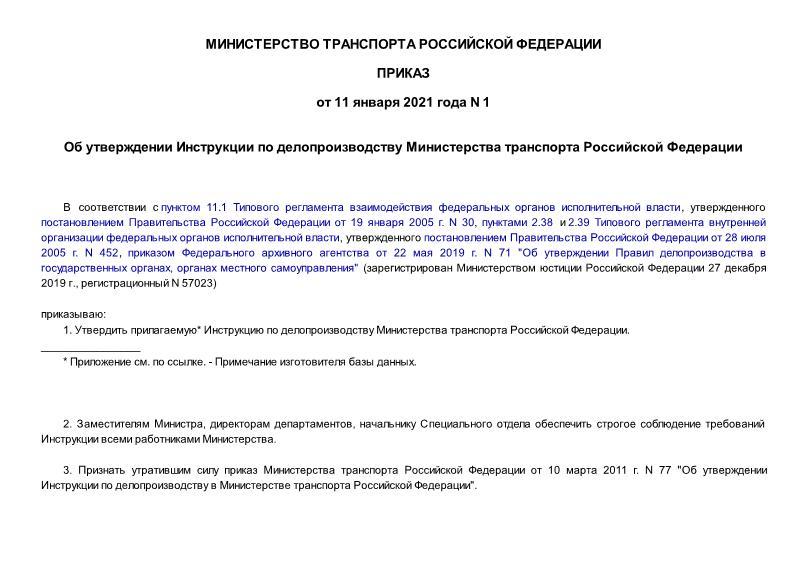 Приказ 1 Об утверждении Инструкции по делопроизводству Министерства транспорта Российской Федерации