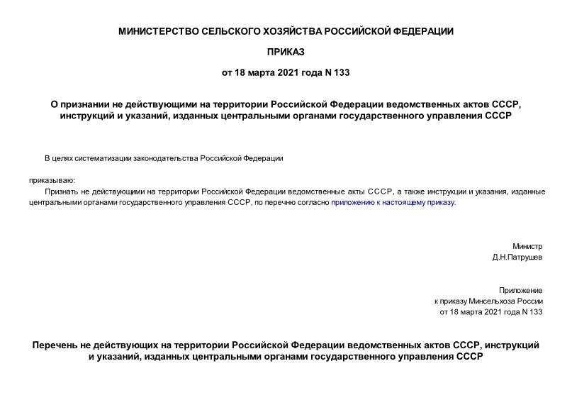 Приказ 133 О признании не действующими на территории Российской Федерации ведомственных актов СССР, инструкций и указаний, изданных центральными органами государственного управления СССР