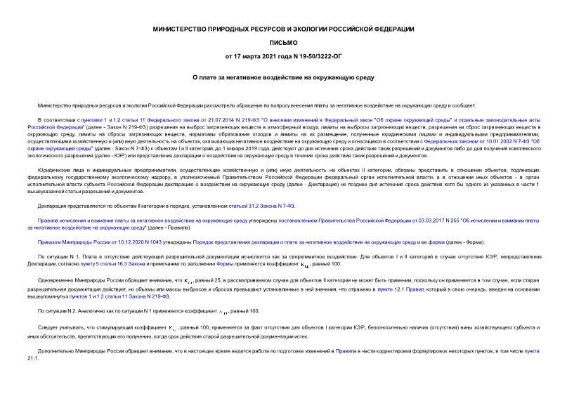 Письмо 19-50/3222-ОГ О плате за негативное воздействие на окружающую среду