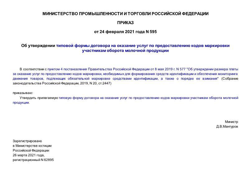 Приказ 595 Об утверждении типовой формы договора на оказание услуг по предоставлению кодов маркировки участникам оборота молочной продукции