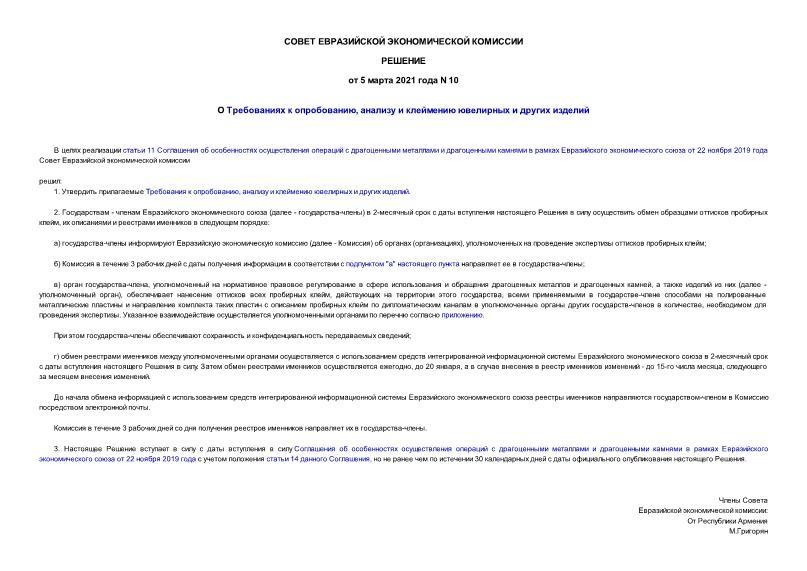 Решение 10 О Требованиях к опробованию, анализу и клеймению ювелирных и других изделий