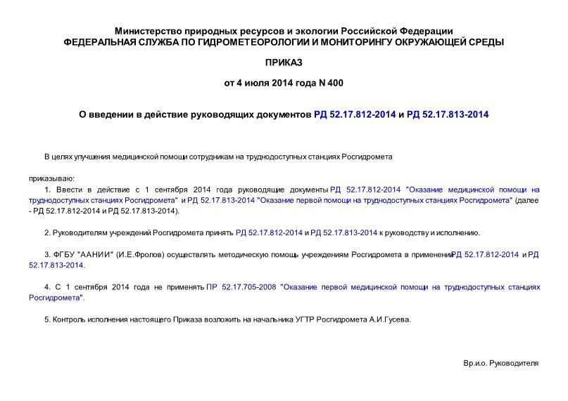 Приказ 400 О введении в действие руководящих документов РД 52.17.812-2014 и РД 52.17.813-2014
