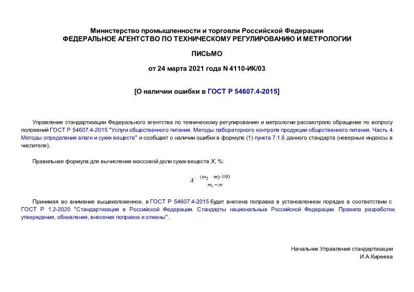 Письмо 4110-ИК/03 О наличии ошибки в ГОСТ Р 54607.4-2015