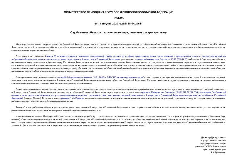 Письмо 15-44/20641 О добывании объектов растительного мира, занесенных в Красную книгу