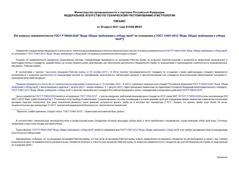 Письмо 4386-ИК/03 По вопросу эквивалентности ГОСТ Р 59024-2020