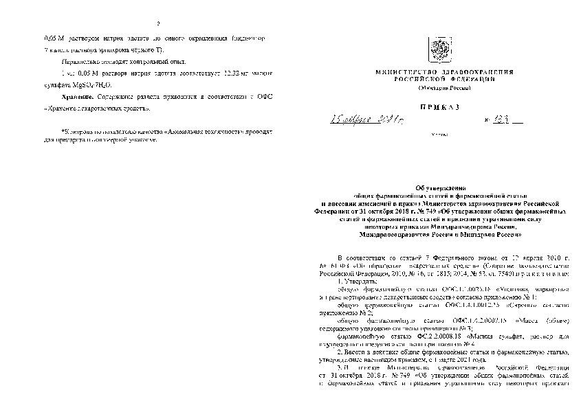 Общая фармакопейная статья ОФС.1.1.0025.18 Упаковка, маркировка и транспортирование лекарственных средств