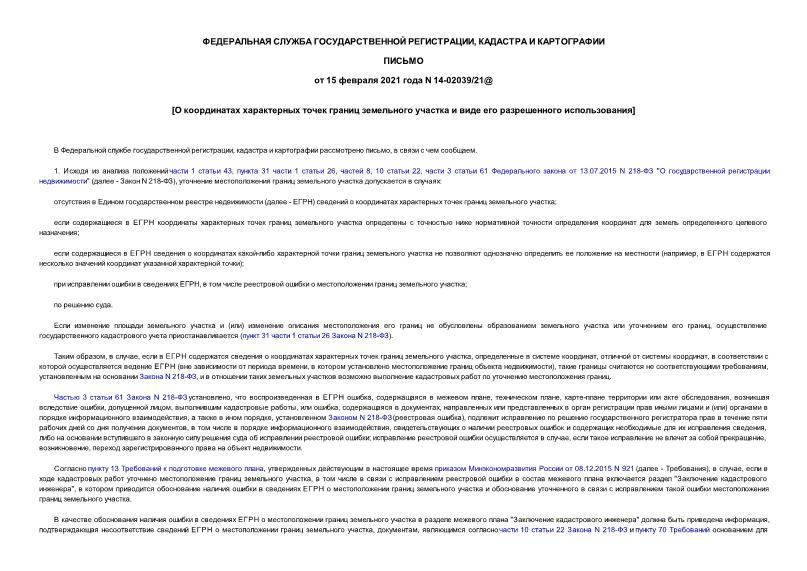 Письмо 14-02039/21@ О координатах характерных точек границ земельного участка и виде его разрешенного использования