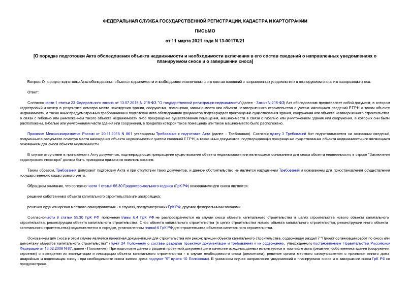 Письмо 13-00176/21 О порядке подготовки Акта обследования объекта недвижимости и необходимости включения в его состав сведений о направленных уведомлениях о планируемом сносе и о завершении сноса