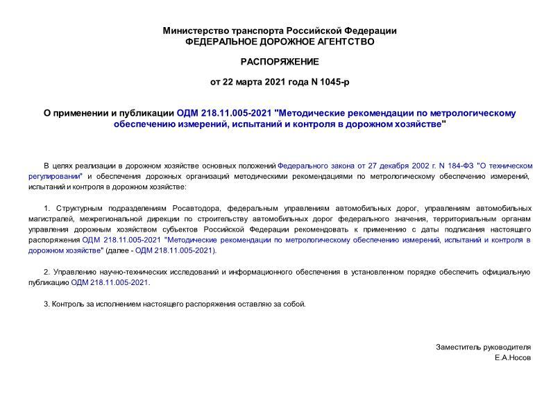 Распоряжение 1045-р О применении и публикации ОДМ 218.11.005-2021