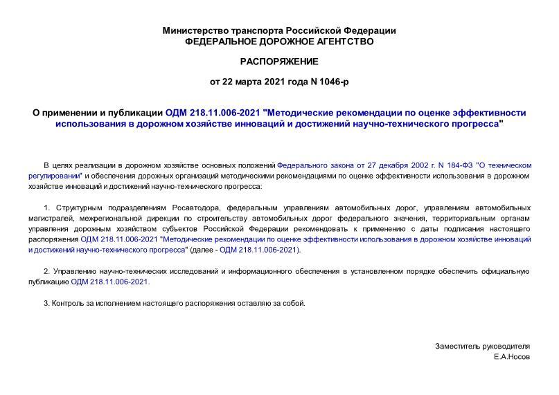 Распоряжение 1046-р О применении и публикации ОДМ 218.11.006-2021