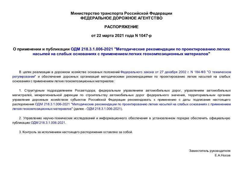 Распоряжение 1047-р О применении и публикации ОДМ 218.3.1.006-2021