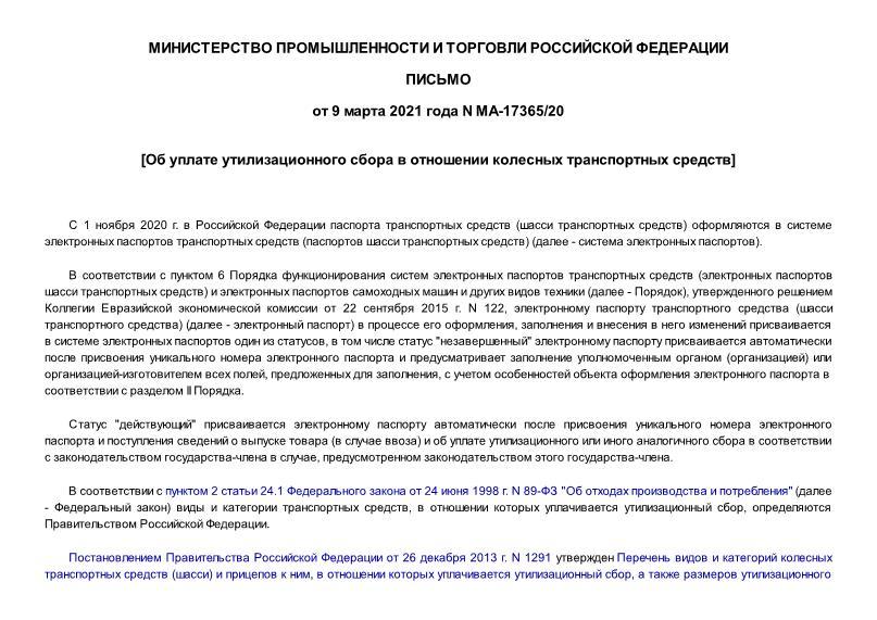 Письмо MA-17365/20 Об уплате утилизационного сбора в отношении колесных транспортных средств
