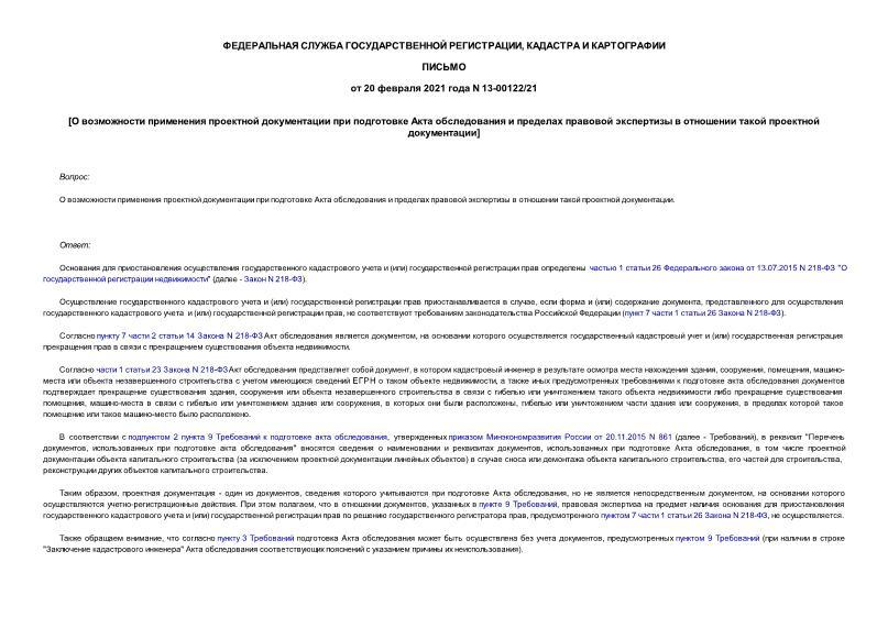 Письмо 13-00122/21 О возможности применения проектной документации при подготовке Акта обследования и пределах правовой экспертизы в отношении такой проектной документации