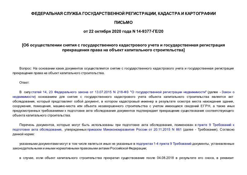 Письмо 14-9377-ГЕ/20 Об осуществлении снятия с государственного кадастрового учета и государственная регистрация прекращения права на объект капитального строительства