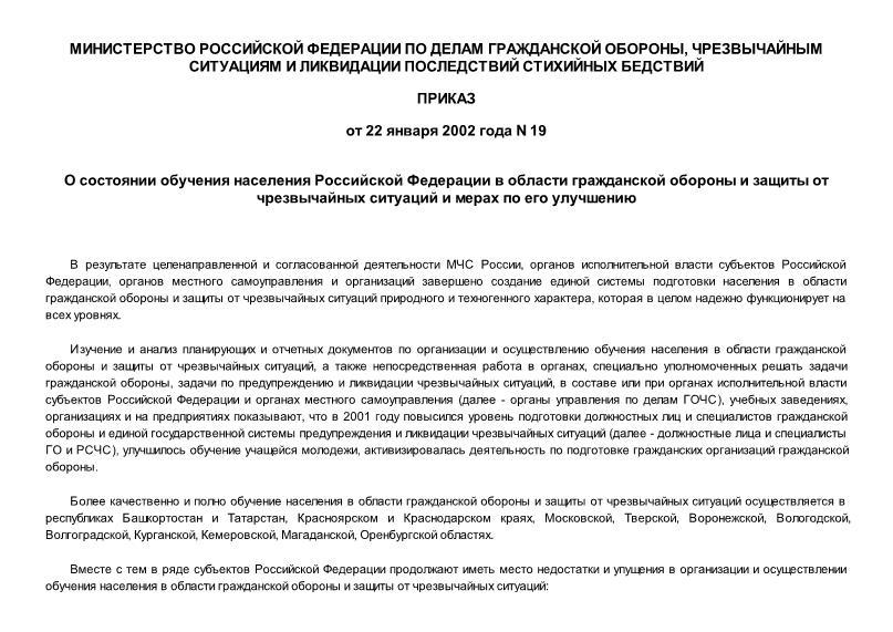 Приказ 19 О состоянии обучения населения Российской Федерации в области гражданской обороны и защиты от чрезвычайных ситуаций и мерах по его улучшению