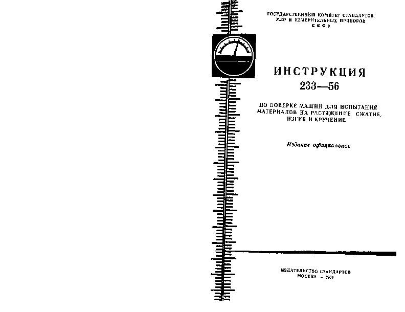 Инструкция 233-56 Инструкция по поверке машин для испытания материалов на растяжение, сжатие, изгиб и кручение