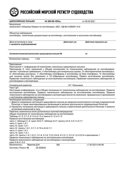 циркулярное письмо 382-08-1504ц Циркулярное письмо N 382-08-1504ц к НД N 2-090201-012 Сборник Правил по контейнерам (Издание 2021 года)