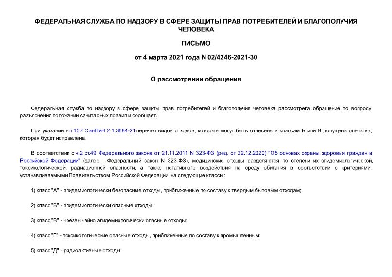 Письмо 02/4246-2021-30 О рассмотрении обращения