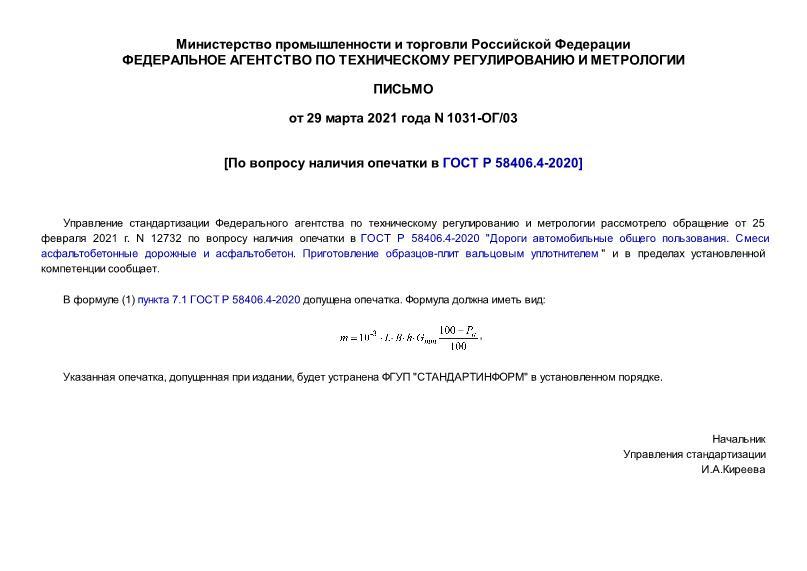 Письмо 1031-ОГ/03 По вопросу наличия опечатки в ГОСТ Р 58406.4-2020