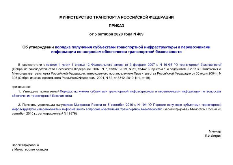 Приказ 409 Об утверждении порядка получения субъектами транспортной инфраструктуры и перевозчиками информации по вопросам обеспечения транспортной безопасности