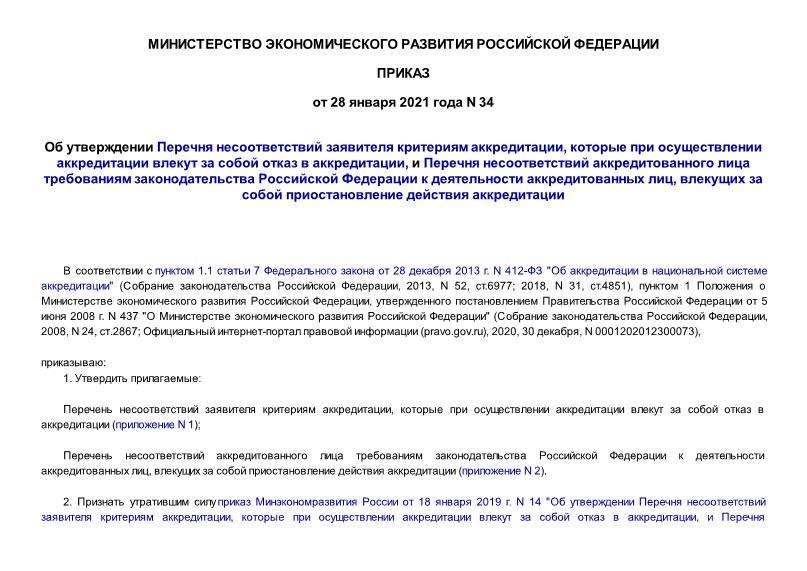 Приказ 34 Об утверждении Перечня несоответствий заявителя критериям аккредитации, которые при осуществлении аккредитации влекут за собой отказ в аккредитации, и Перечня несоответствий аккредитованного лица требованиям законодательства Российской Федерации к деятельности аккредитованных лиц, влекущих за собой приостановление действия аккредитации