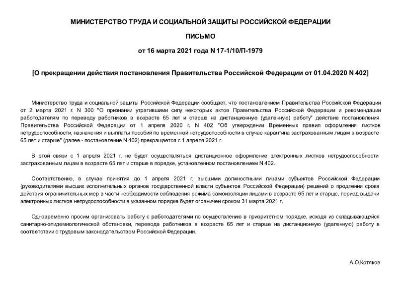 Письмо 17-1/10/П-1979 О прекращении действия постановления Правительства Российской Федерации от 01.04.2020 N 402