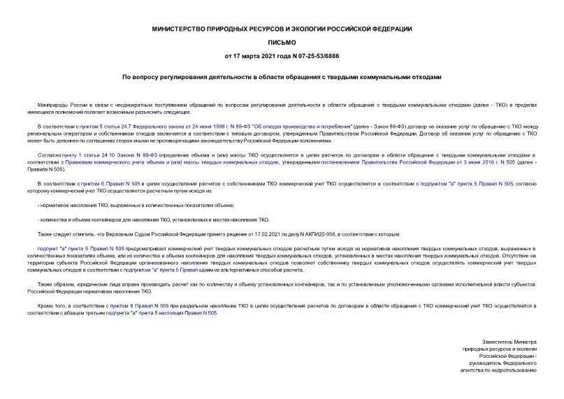 Письмо 07-25-53/6886 По вопросу регулирования деятельности в области обращения с твердыми коммунальными отходами