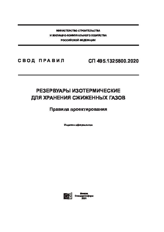 СП 495.1325800.2020 Резервуары изотермические для хранения сжиженных газов. Правила проектирования