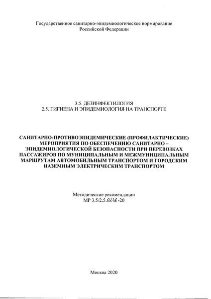Методические рекомендации 3.5/2.5.0226-20 Санитарно-эпидемиологические (профилактические) мероприятия по обеспечению санитарно-эпидемиологической безопасности при перевозках пассажиров по